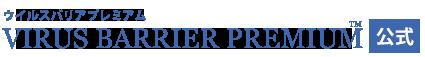 ウイルスバリアプレミアム販売サイト